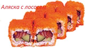 АЛЯСКА  с лососем