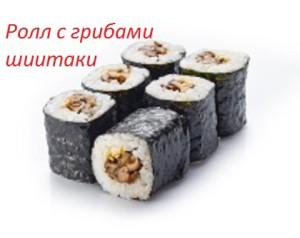 ШИИТАКИ